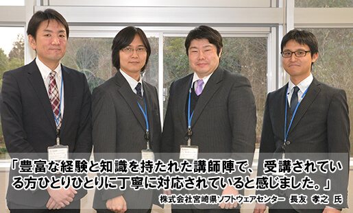 宮崎県ソフトウェアセンター