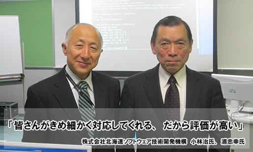 北海道ソフトウェア技術開発機構様