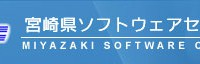 宮崎県ソフトウェアセンター様 ロゴ